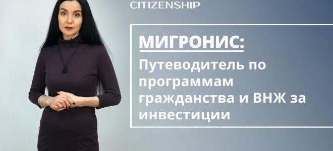 Как получить второе гражданство при помощи Bitcoin
