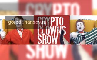 Брокер LH-Crypto запустил образовательный проект с клоунами на YouTube