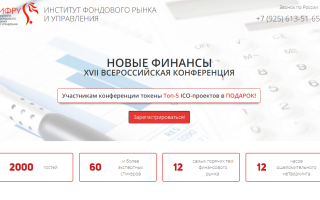 Институт фондового рынка и управления организует конференцию по блокчейну