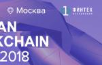 Главное событие мая: Russian blockchain week 2018 в Москве