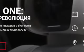 Первый цифровой форум Forum One в Москве!