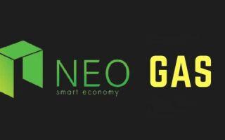 Токен Gas (GAS) в экосистеме NEO: что это, как купить Gas