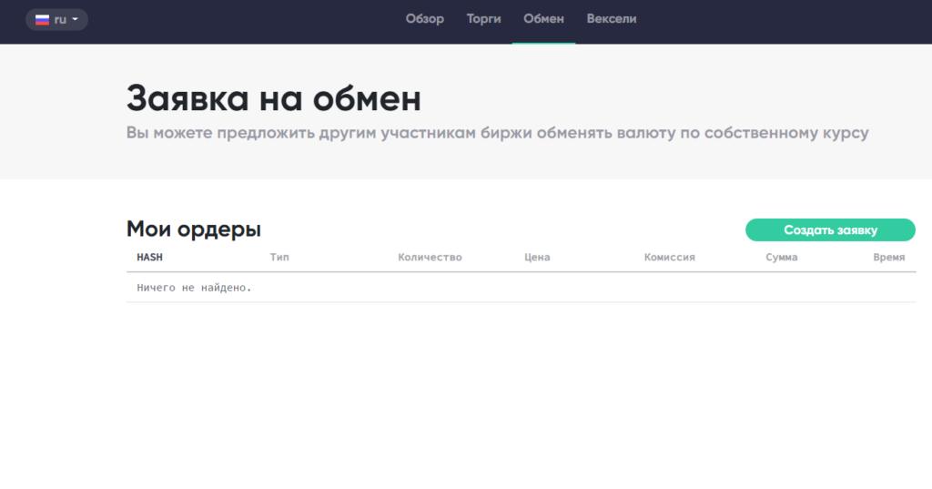 обмен криптовалюты на stockpoint.io