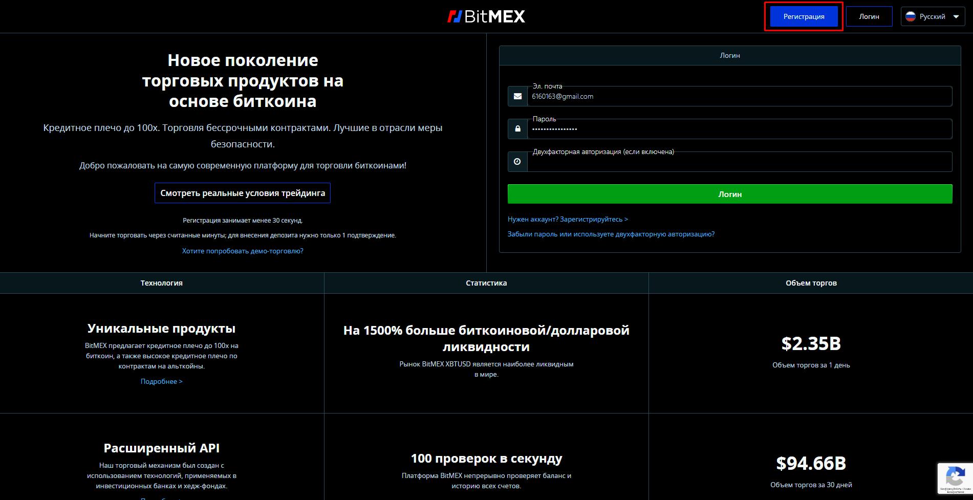 Руководство: Биржа BitMEX